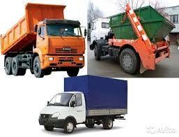 Вывоз мусора,хлама.окон,ванн старой мебелиГАЗель,Зил,Камаз.Киев и обл