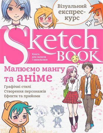 Скетчбук. Sketchbook. Малюємо мангу та аніме Візуальний експрес-курс