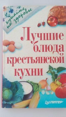 """Рецепты """"Лучшие блюда крестьянской кухни"""" - кушайте на здоровье,отл.с!"""