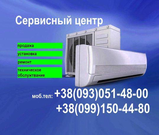 Продажа, установка, обслуживание, ремонт, чистка кондиционеров