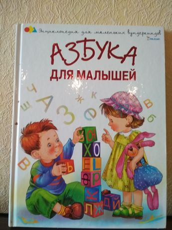 Книга для детей Азбука