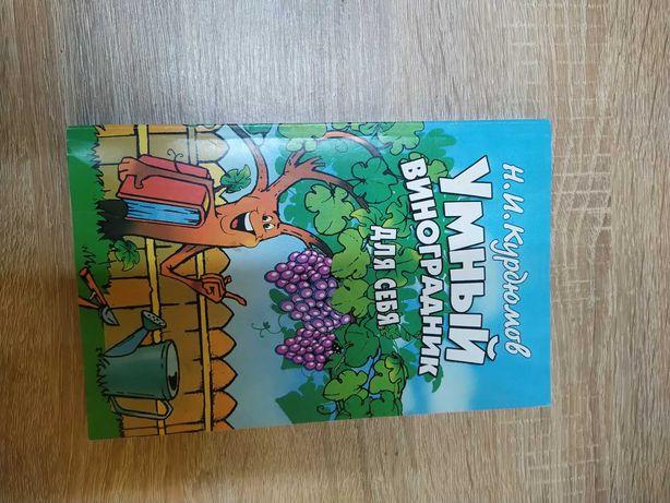 Книга выращивание винограда