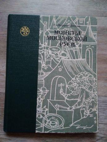 Федоров-Давыдов Г. А. Монеты Московской Руси.