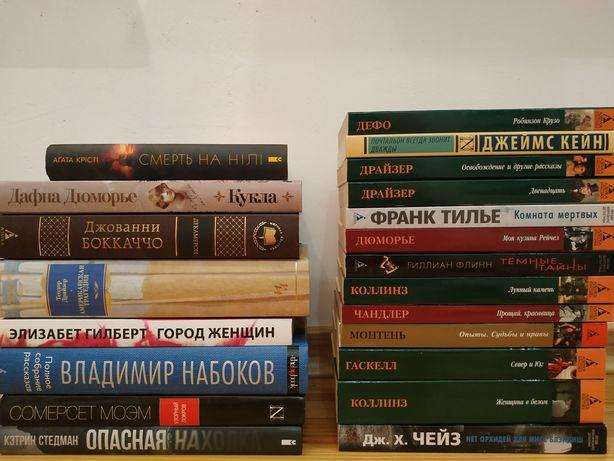 Книги, классическая литература