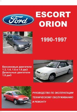 Ford Escort /Orion. Руководство по ремонту и эксплуатации. Книга. Форд
