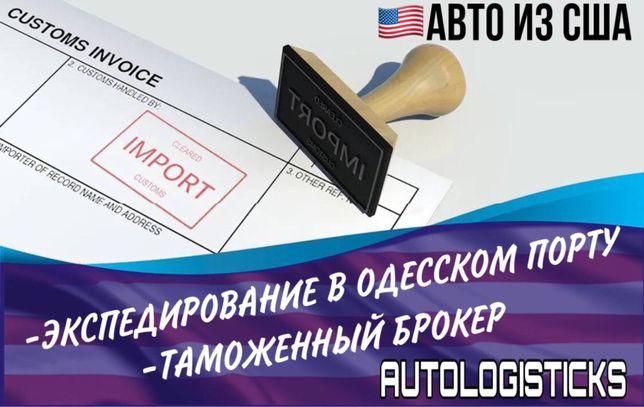 Экспедирование в Одесском порту /АВТО ИЗ США / ТАМОЖЕННЫЙ БРОКЕР