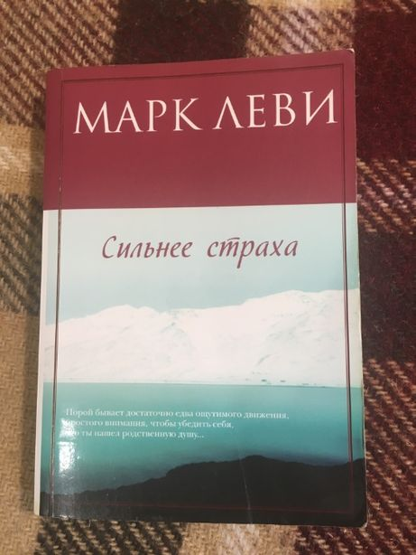 Книга Марк Леви – Сильнее страха