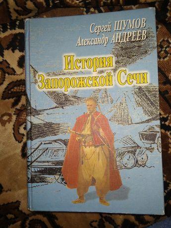Книга История Запорожской Сечи