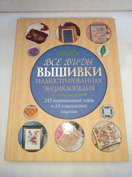 Все виды вышивки. Иллюстрированная энциклопедия. 245 вышивальных швов.