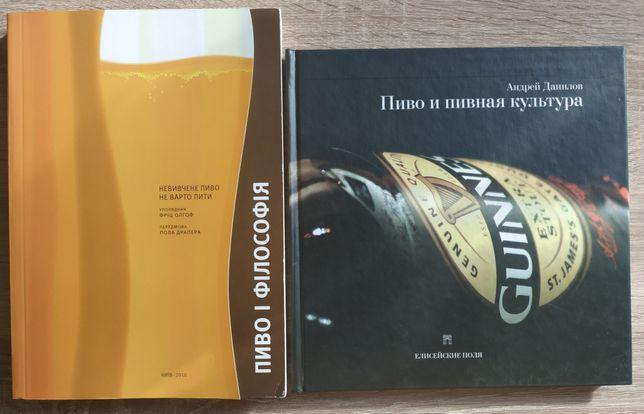 Пиво пивная культура философия філософія