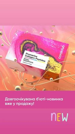 Коллаген Promarine Collagen Peptides 1-month course