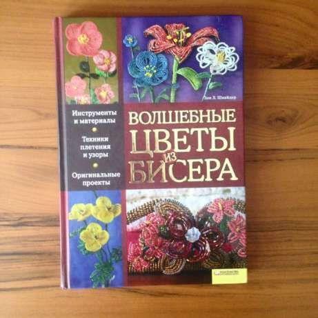 """НОВАЯ Книга """"Волшебные цветы из бисера"""""""