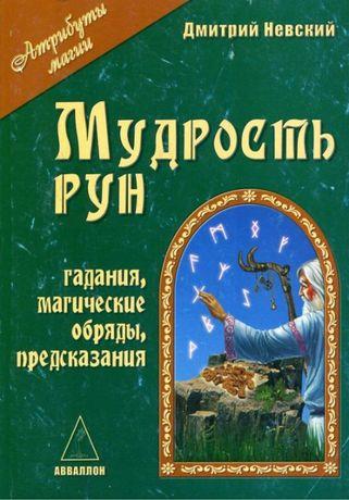Невский Д. Мудрость рун. (в формате PDF)