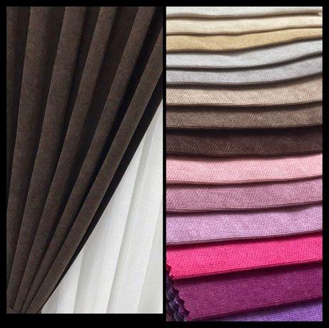 Акция! Шторы темно коричневые бежевые серые розовые синие пошив тюль