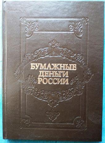 Бумажные деньги России.1993 г.Михаэлис А.Э., Харламов Л.А.