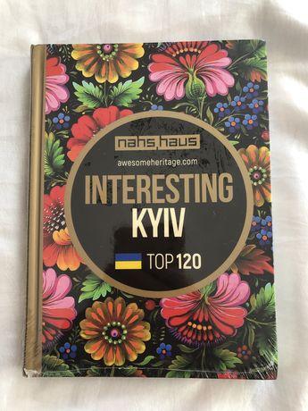 Interesting Kyiv книга