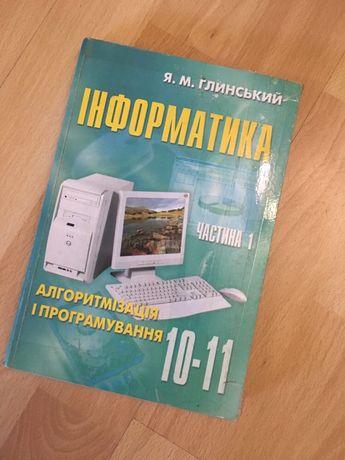 Учебник по информатике 10-11 класс Глинский