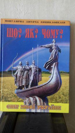 Энциклопедия для детей;Киев