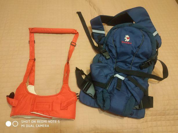 Слинг- рюкзак, кенгуру и вожжи