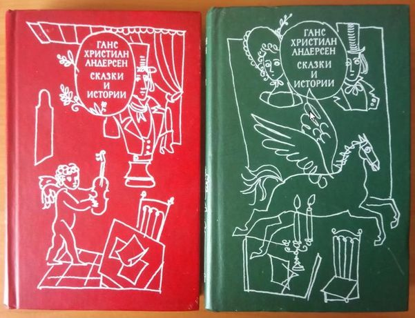 Сказки и истории Г. Х. Андерсен 1977 (книги 2 тома)