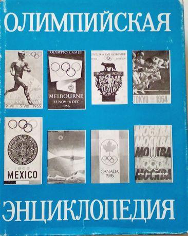 Олимпийская энциклопедия 1980