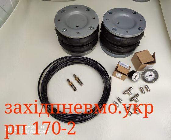 Пневморессора рп 170-2 Пневмоподушки Комплект Пневмоподвески Установка