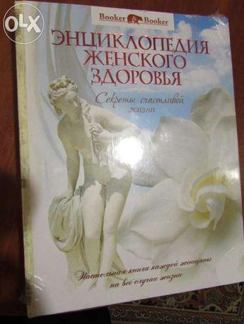 Книга-подарок. Энциклопедия женского здоровья