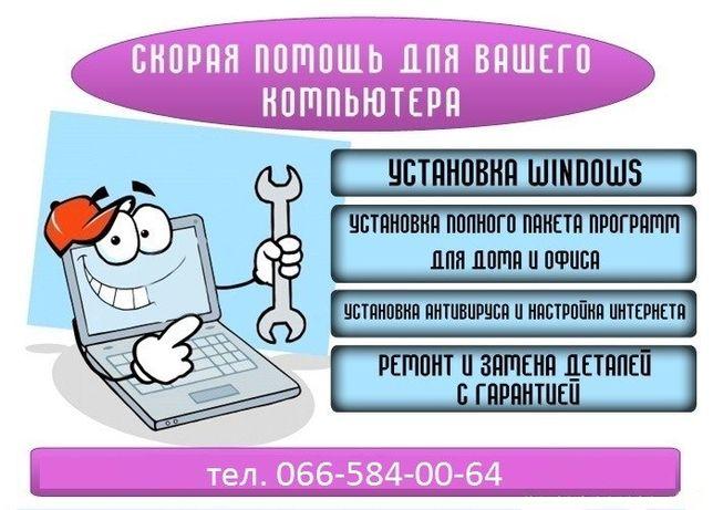 Скорая помощь для вашего компьютера!