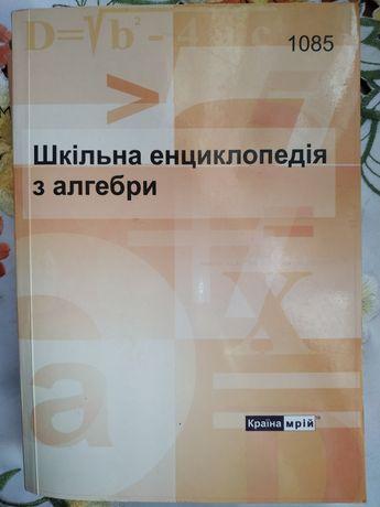 Шкільна енциклопедія з алгебри