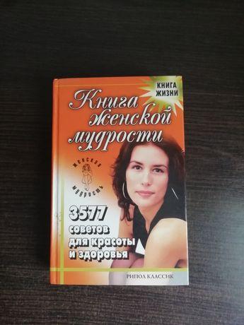 Книга женской мудрости