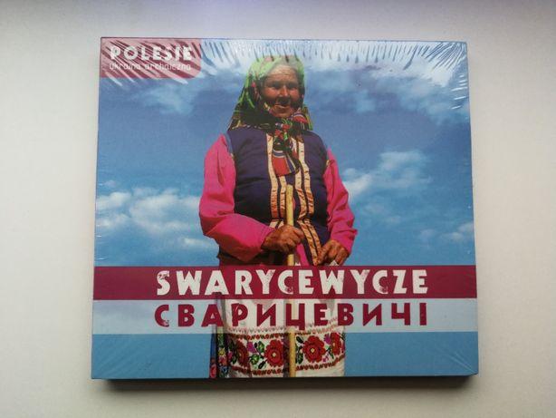 Swarycewycze-DVD z cyklu Polesie Ukraina Archaiczna, etno, folk