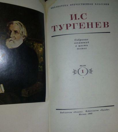 """И. С. Тургенев """"Собрание сочинений в шести томах"""""""