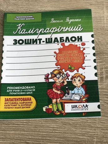 Каліграфічний зошит шаблон для початкової школи. Федієнко