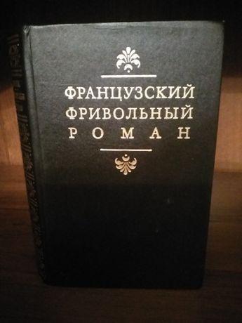 Хромой бес Персидские письма Нескромные сокровища (Французский роман)