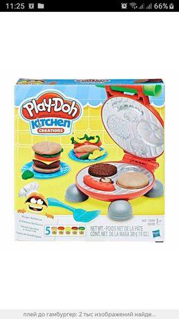 Новый игровой набор Play-Doh Бургер гриль