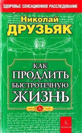 Николай Друзьяк. Как продлить быстротечную жизнь