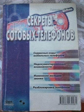 Секрети сотових телефонів - Адаменко М.В.