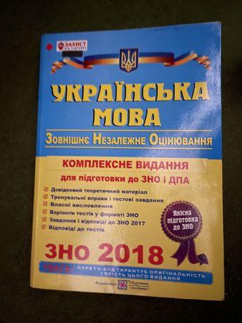 2 зно українська мова і література