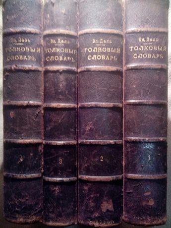 Толковый словарь Даля 1880г.