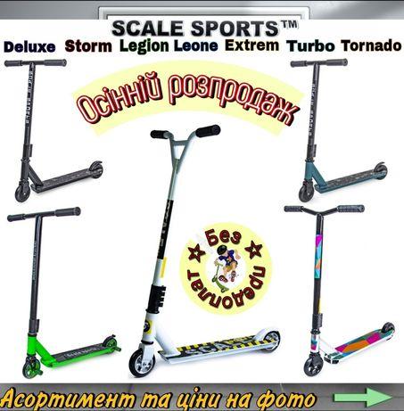 Самокат трюковий Scale Sports  (2)