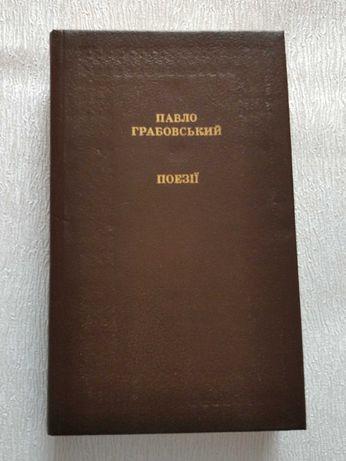 Павло Грабовський, поэзии