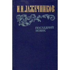 Исторические романы И.И.Лажечникова 2 книги