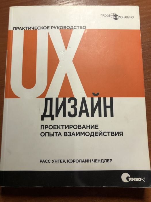UX-дизайн. Практическое руководство по проектированию опыта взаимодейс Днепр - изображение 1