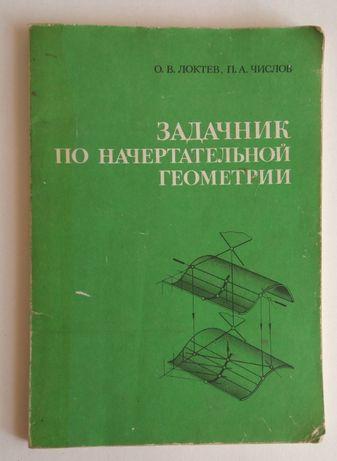 Книга Задачник по начертательной геометрии. Локтев
