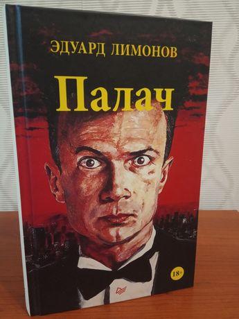 Эдуард Лимонов Палач