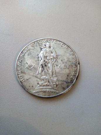 Монета СССР номинал 1 Рубль