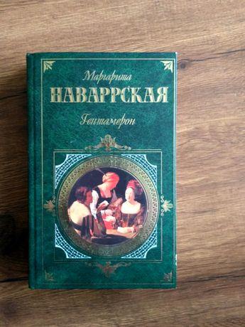 Маргарита Наваррская,,Гептамерон''.