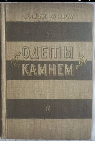 О. Форш Одеты камнем 1957