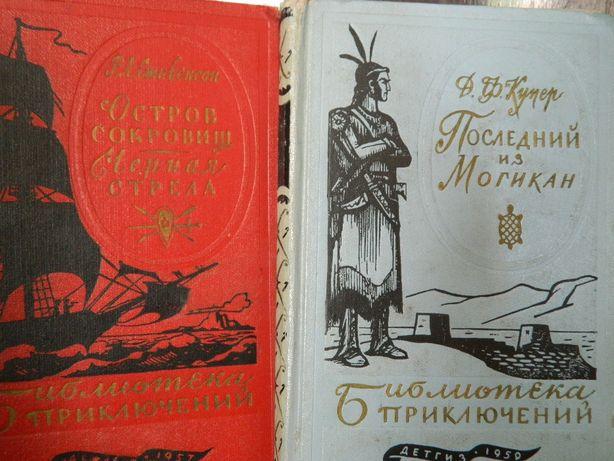 """Собрание """"Библиотека приключений"""""""