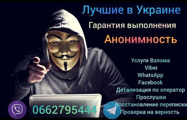 Услуги Программистов. ЛЮБЫЕ ЧЕРНЫЕ/белые услуги. Лучшие в Украине.